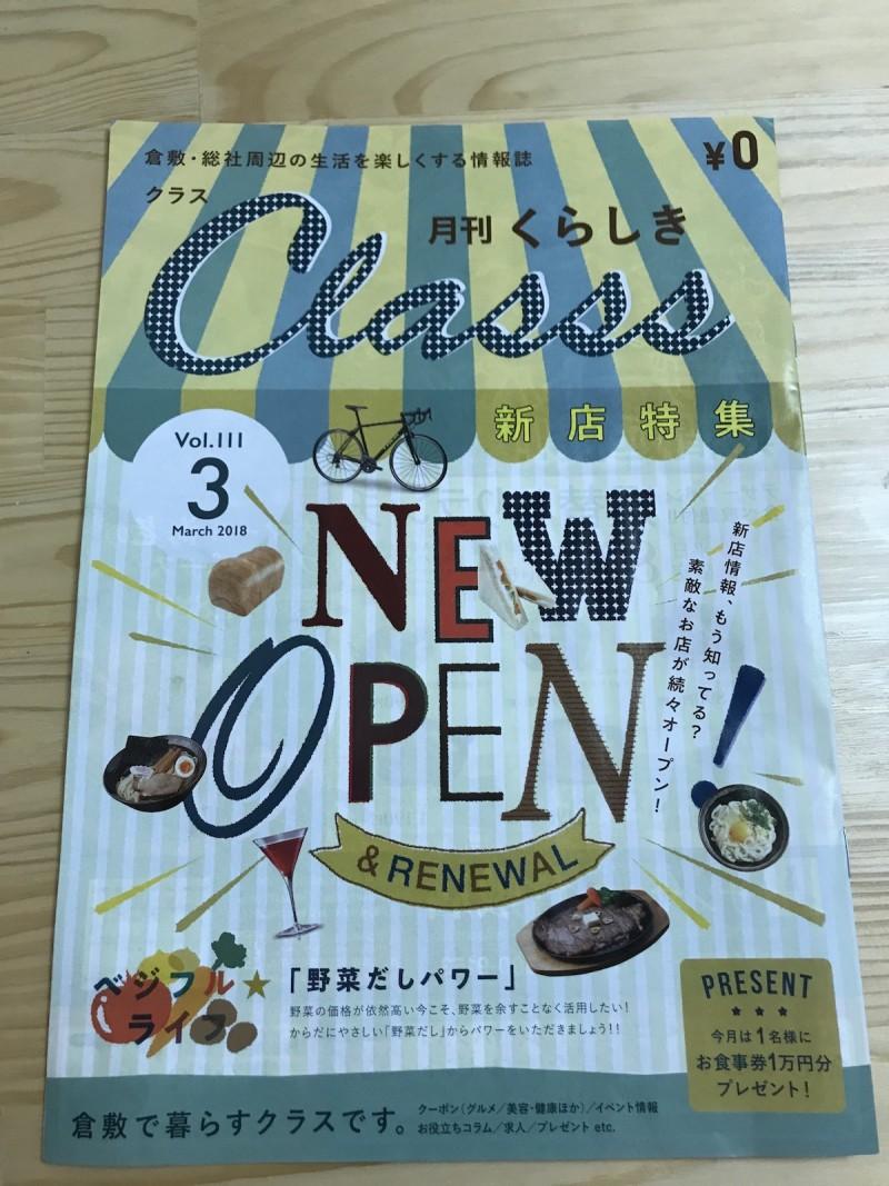 1803月刊くらしきClasss表紙