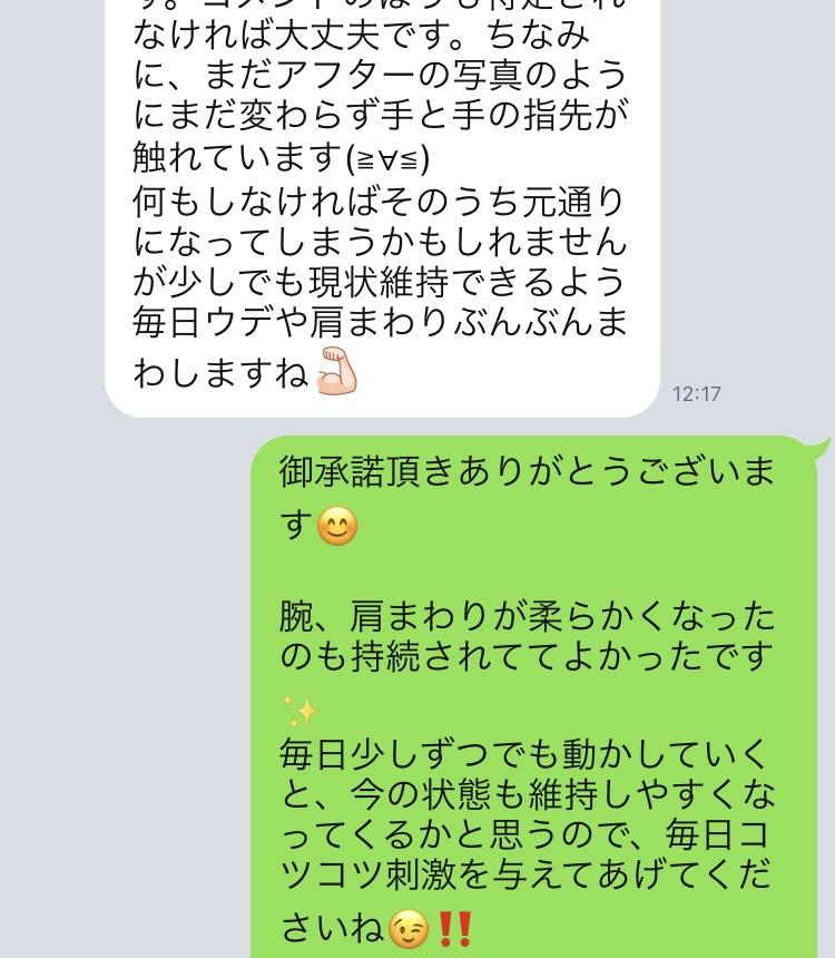 頂いたメッセージ2